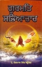 Gurmat Sabhiachar