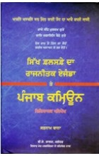 Sikh Falsafe Da Rajneetak Agenda Te Punjabi Commune