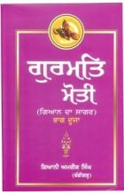 Gurmat Moti – Gian Da Sagar Part 2