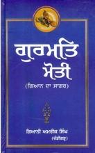 Gurmat Moti – Gian Da Sagar Part 1