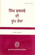 Sikh Falsafe Di Roop Rekha