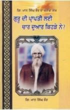 Guru Dee Praapati Laee Chaar Duaer Kehre Ne ?