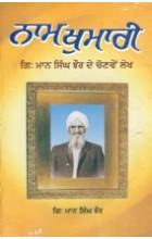 Naam Khumaari (Selected Lecture) 1