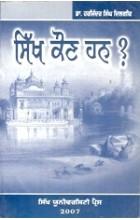 Sikh Kaun Han
