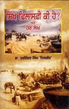 Sikh Philosophy Ki Hai ? Ate Hor Lekh