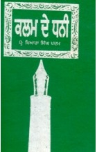 Kalam De Dhani