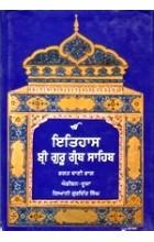 Itihas Sri Guru Granth Sahib – Bhagat Bani Bhag