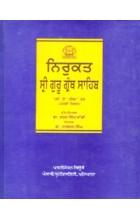 Nirukat Sri Guru Granth Sahib