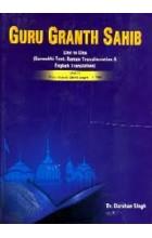 Guru Granth Sahib English Translation and Transliteration (set of 5 books)