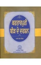 Kartarpuri Bir De Darshan