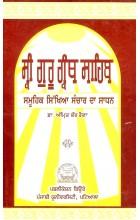 Sri Guru Granth Sahib – Samoohik Sikhia Sanchar Da Sadan