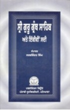 Sri Guru Granth Sahib Ate Ikisvin Sadi