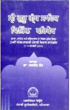 Sri Guru Granth Sahib – Vibhin Paripekh