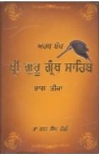 Arth Bodh Sri Guru Granth Sahib – Punjabi Translation – By Dr Rattan Singh Jaggi