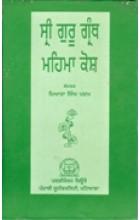 Sri Guru Granth Mahima Kosh