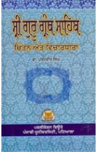 Sri Guru Granth Sahib – Chintan Ate Vichardara