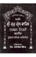 Sri Guru Granth Sahib Darshan Nirnai Steek – Punjabi Translation