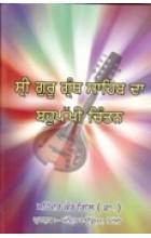 Sri Guru Granth Sahib Da Bahupakhi Chintan –