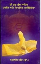 Sri Guru Granth Sahib Pracheen Ate Adhunik Prasangikta