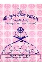 Sri Guru Granth Sahib Hindi Translation