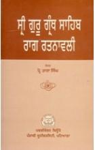 Sri Guru Granth Sahib Raag Ratnavali