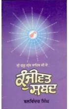 Sri Guru Granth Sahib De Kunjivat Shabad