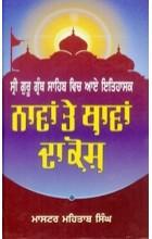 Sri Guru Granth Sahib Vich Aye Itihasak Navan Te Thavan Da Kosh