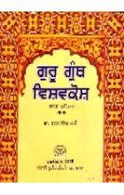 Guru Granth Vishva Kosh – I