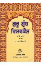 Guru Granth Vishva Kosh – II