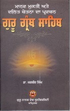 Manav Mukti Ate Dalit Chetna Da Pravachan Guru Granth Sahib