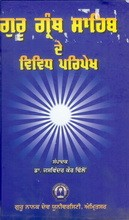 Guru Granth Sahib De Vividh Paripekh
