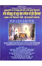 Sache Satguru Sri Guru Granth Sahib Ji Da Shudh Ucharan