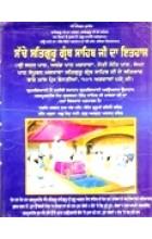 Sache Satguru Guru Granth Sahib Ji Da Itihas