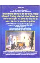 Guru Granth Sahib Ji Valon Prashna De Uttar
