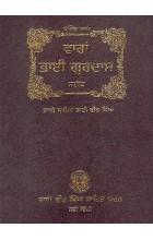 Varan Bhai Gurdas Steek