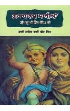 Guru Balam Sakhian – Guru Gobind Singh
