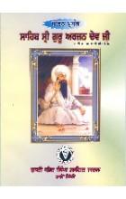 Jeevan Prasang Sahib Sri Guru Arjan Dev Ji