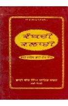 Kambdi Kalai – Part 1