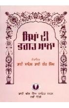 Sikhan Di Bhagat Mala