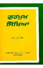 Gurmukh Sikhia