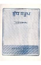 Shudh Saroop