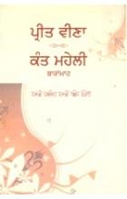 Preet Veena – Kant Maheli