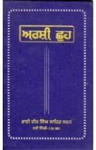 Arshi Chhoh