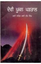 Devi Poojan Partal
