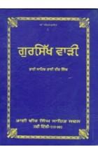 Gursikh Vari
