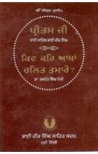 Pritam Ji – Kiv Kar Akha Chalit Tumare
