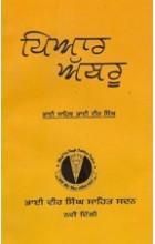 Pyar Athru