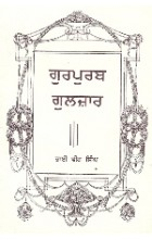 Gurpurab Gulzar