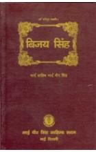 Bijai Singh in Hindi