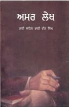 Amar Lekh – Part 1